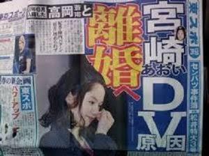 宮崎あおい DV