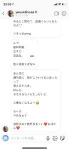 木下優樹菜 タピオカ DM