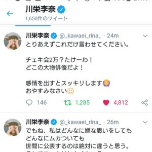 川栄李奈 二股 Twitter