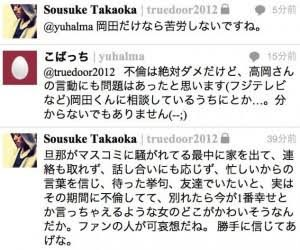 高岡蒼佑 twitter