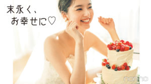 新川優愛 結婚