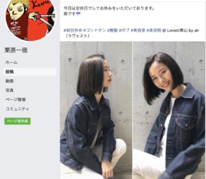 朝日奈央 美容師 栗原一徳