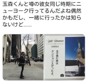 玉森裕太 貴田理沙 ニューヨーク