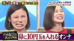 朝日奈央 10円玉芸