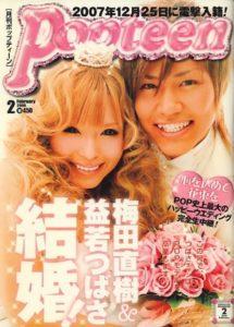 益若つばさ 梅田直樹 結婚