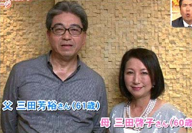三田友梨佳 両親