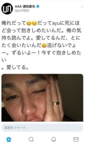 浦田直也 浜崎あゆみ