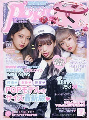 Popteen 2016年12月号