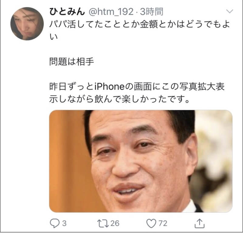 森田由乃 ひとみん LINE