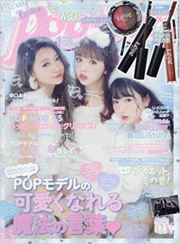 Popteen 2017年1月号