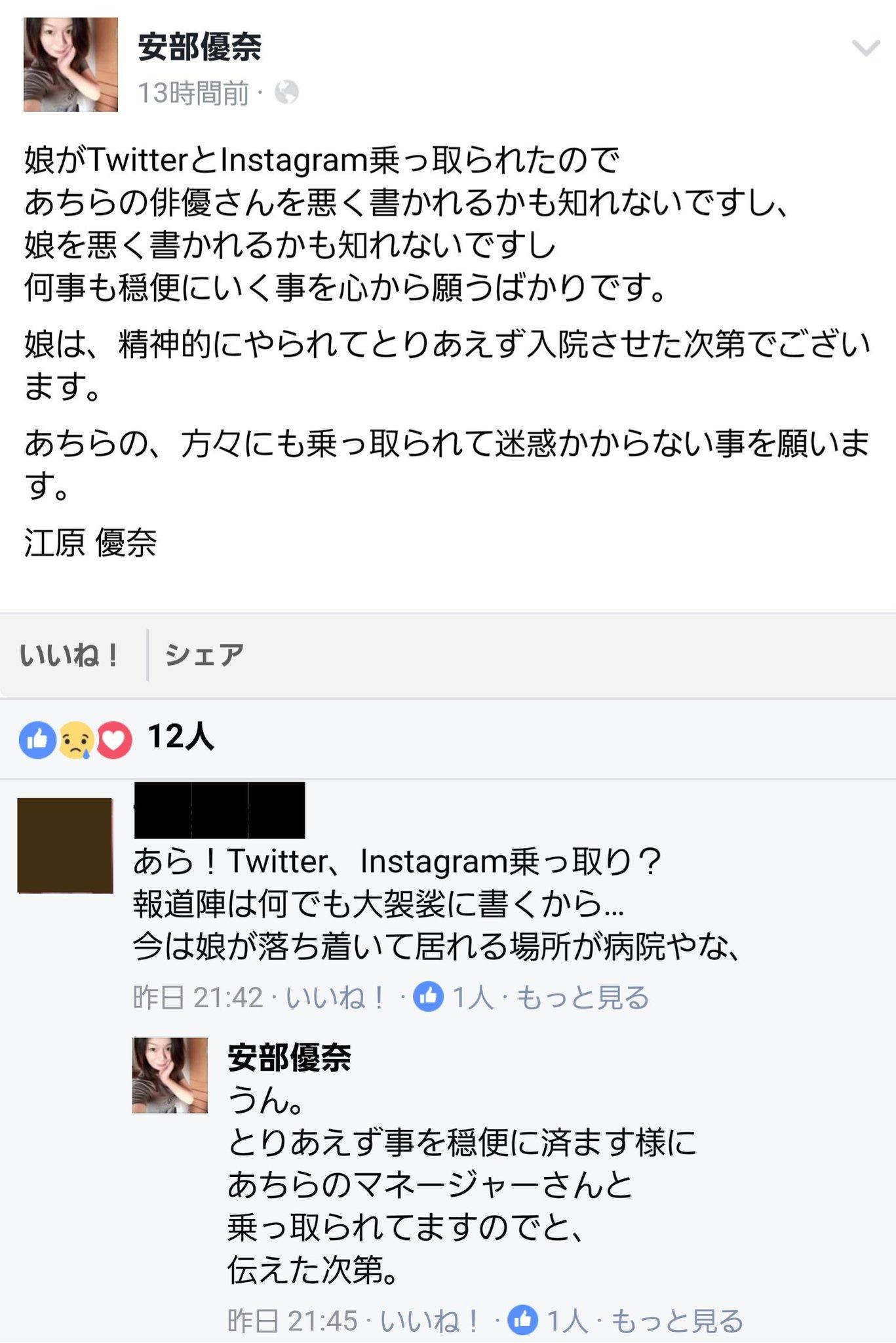 江原穂紀 安部優奈