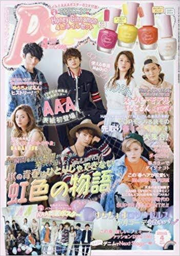 Popteen 2017年4月号