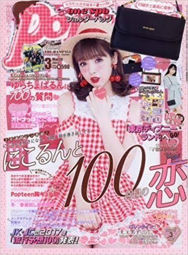 Popteen 2017年3月号