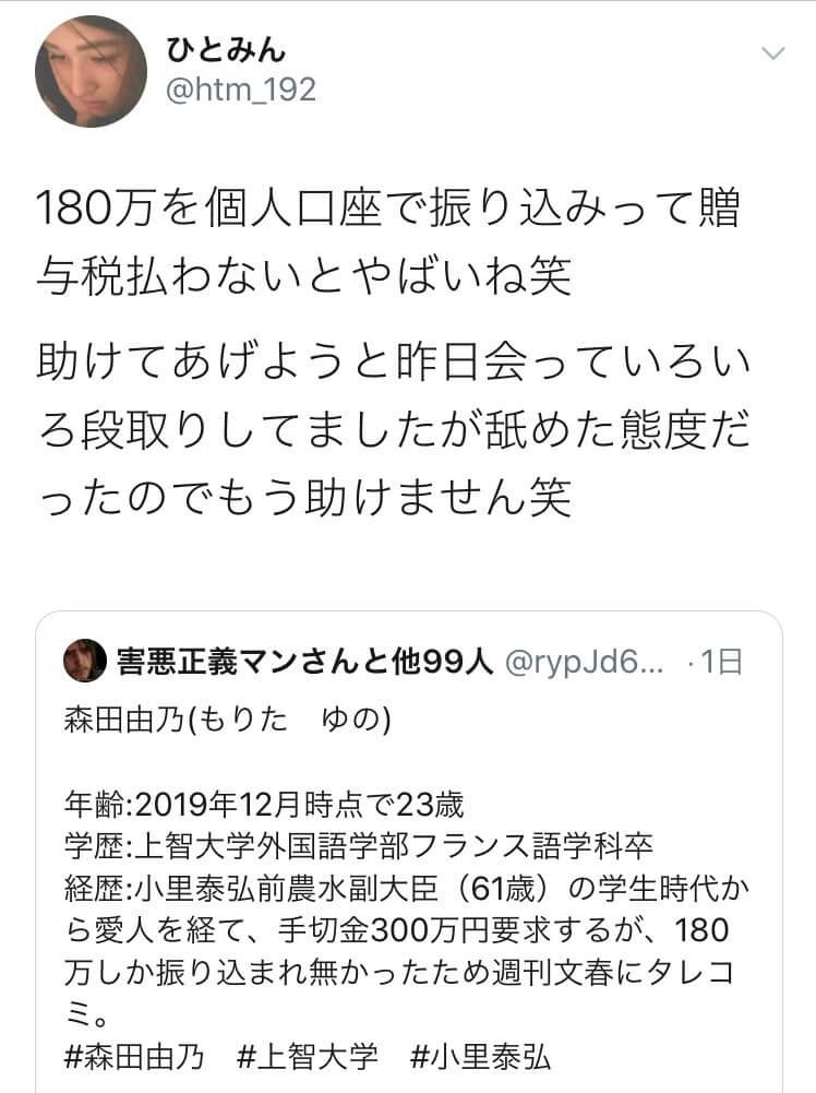 森田由乃 ひとみん