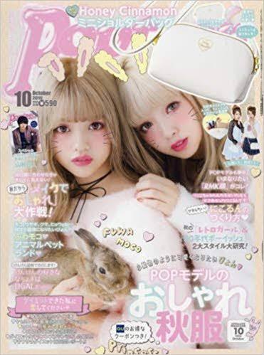 Popteen 2016年10月号