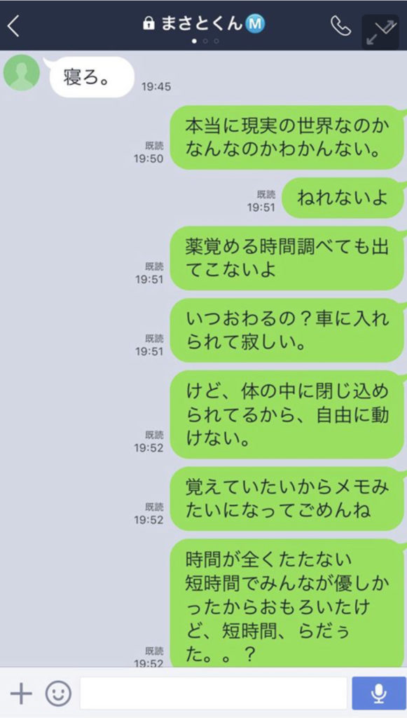 松浦勝人 大麻