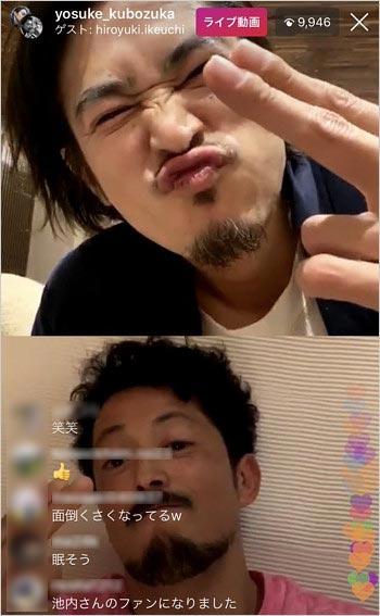 窪塚洋介 インスタライブ