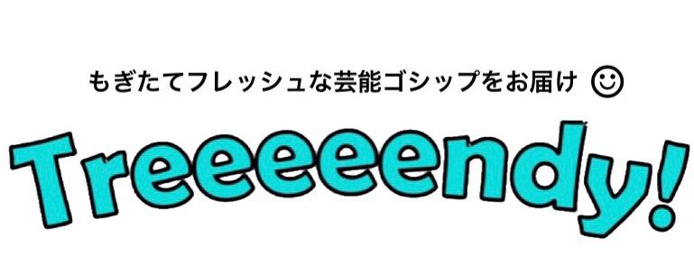 Treeeeendy!