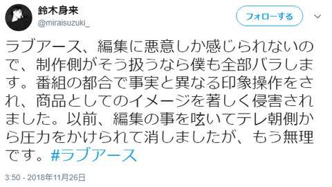鈴木身来 Twitter
