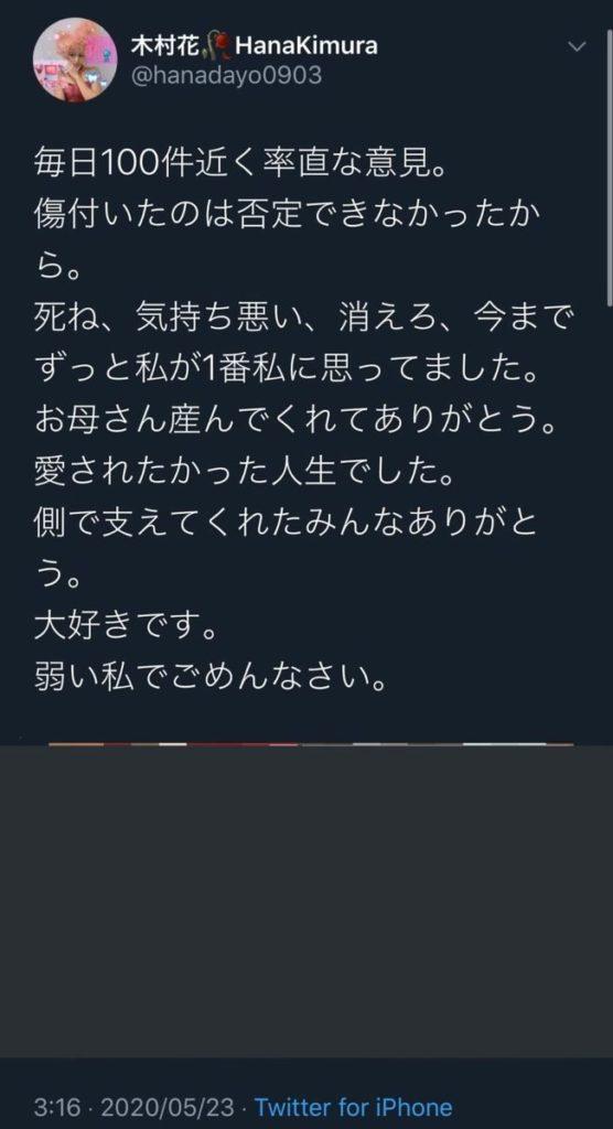木村花 Twitter