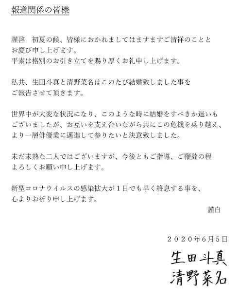 生田斗真 清野菜名 結婚