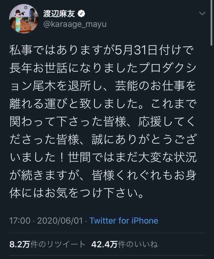 渡辺麻友 Twitter