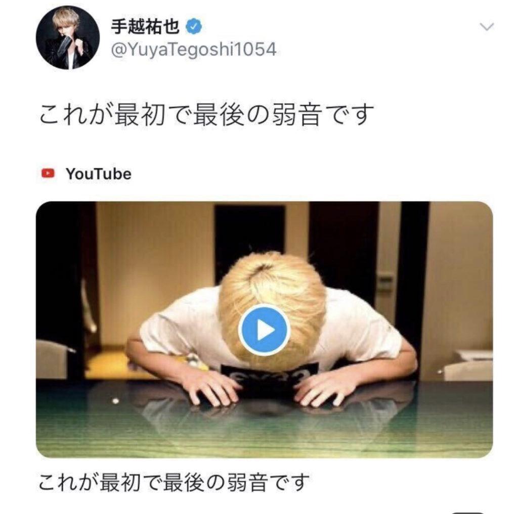 手越祐也 伊藤千晃