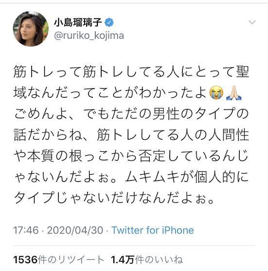 小島瑠璃子 小日向えり Twitter