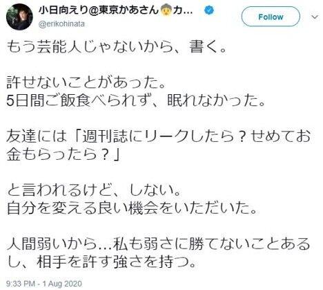 小日向えり 小島瑠璃子 Twitter