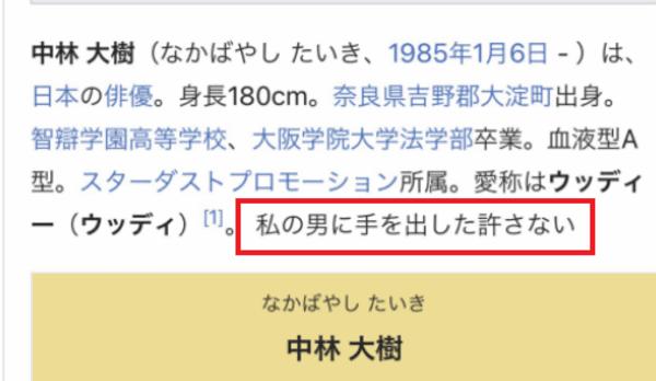 中林大樹 Wikipedia